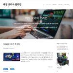 한국 온라인 도박 블로그